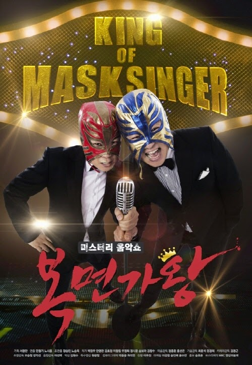 mask king